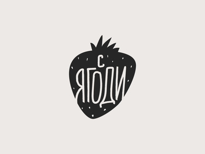 with Strawberries cyrillic literature poetry club poetry vector branding design logodesign logo design branding illustration handlettering hand lettering hand drawn fruit food logomark logotype logo strawberry