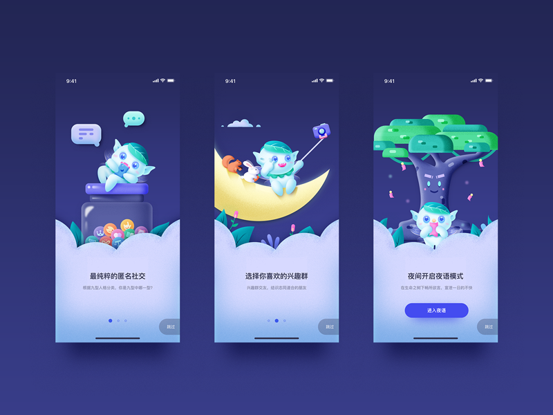 Guide pages night blue ux ui app illustration