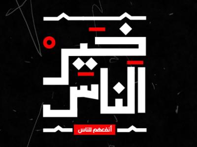 Arabic Typograph arabic calligraphy arabic typography typogaphy arabic illustrator branding logo illustration design