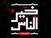 Arabic Typograph