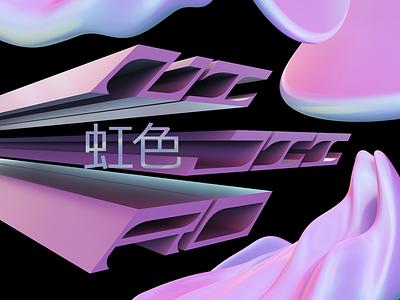 NIJIIRO (Iridescent) illustration design branding