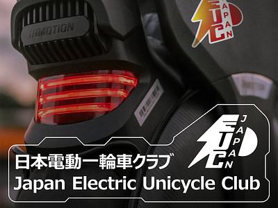 EUC Japan Logo electricunicycle hightech electric club japan euc vector logo branding typography icon design