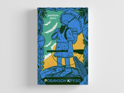 Робинзон Крузо cover book drawing work ukraine character design illustration