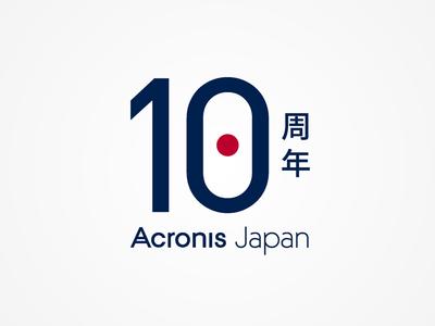 アクロニス・ジャパン10周年