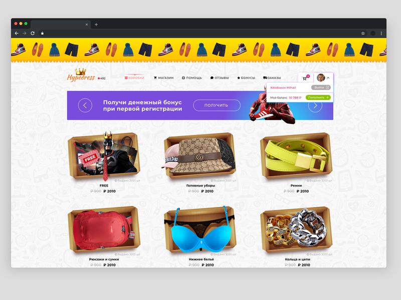HypeDress e-commerce