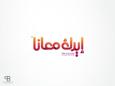 ايداك معانا باسل سراج brand help typography arabic logo basel serag