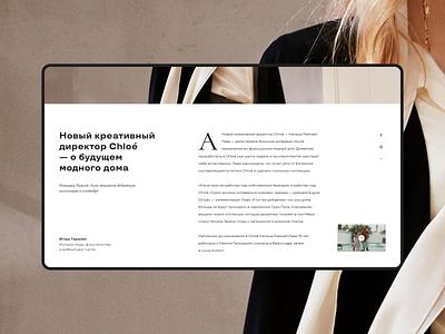 Larne free style fashion fashion blog clean website web ux ui typography type minimal flat design