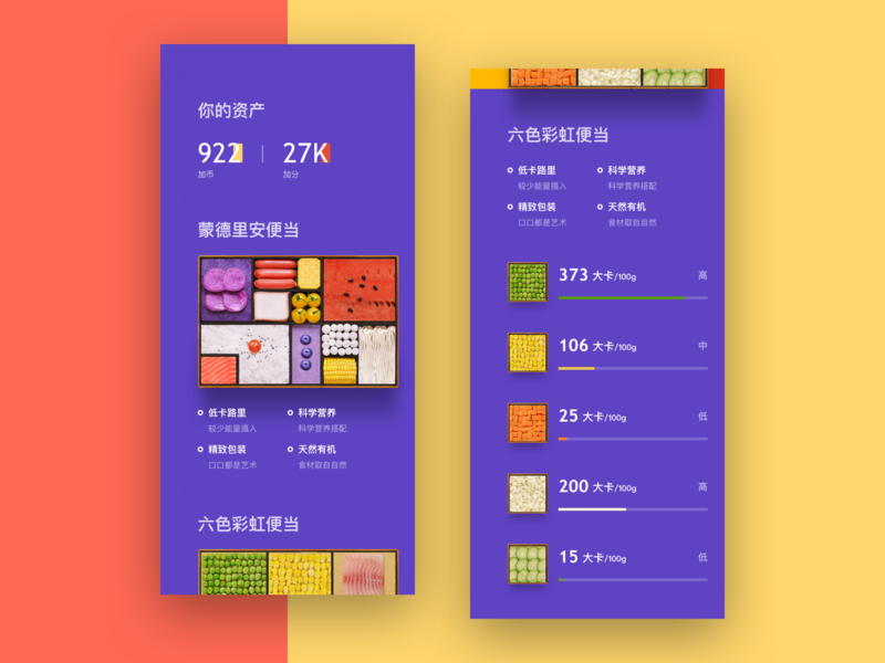 Mondrian Style Gourmet lunch art typography interaction animation colors calorie dashboard wallet assets reserve booking cooking bento gourmet lunch food app food mondrian