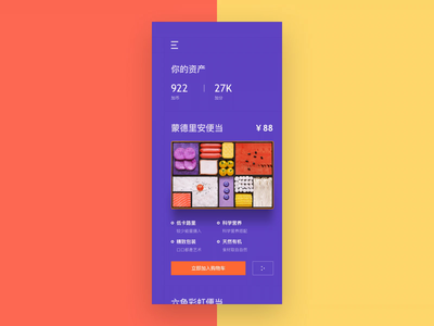 Mondrian Style Gourmet lunch Animation mp4 gif drawer navigation typography reserve mondrian interaction gourmet lunch food app food cooking colors calorie booking bento assets art animation