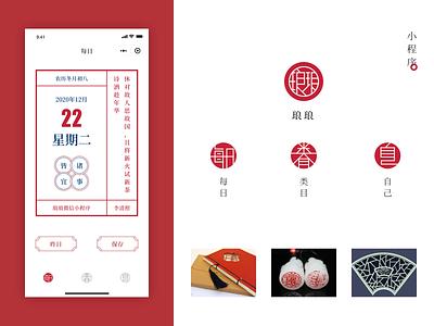 """""""琅琅"""" Wechat applet china applet app ui icon illustration design"""