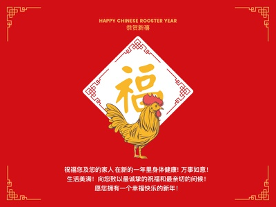 Happy Chinese Rooster Year shanghai red rooster roosteryear newyear china