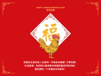 Happy Chinese Rooster Year
