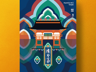 Yesterday Once More #Kiyomizu-dera Temple No.2 kyoto trip see,tree visual travel graphics poster typography logo,temple,stage