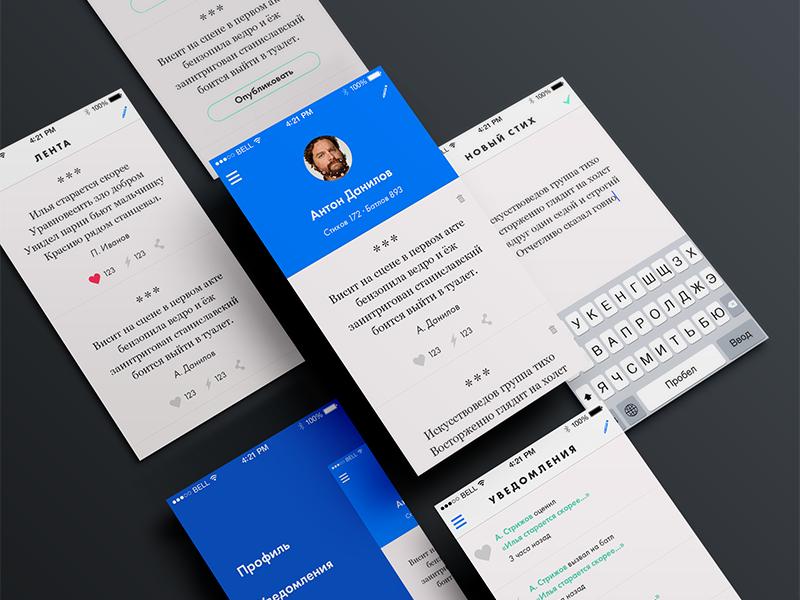 Poetry app typography poem poetry ux development best design iphone mobile ios app ui