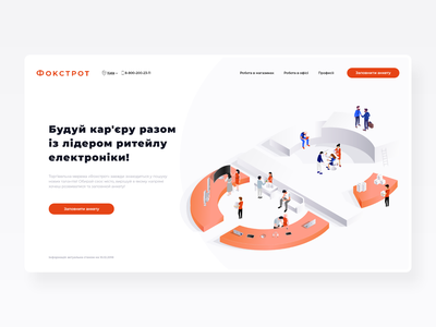 Foxtrot | HR site design clean human resource hr typography site web design isometric illustration light vector ux ui illustration