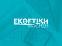 Εκθετική Μάθηση Logo Design