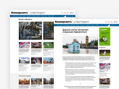 KommersantUK newspaper web-design site design coalla