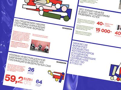 DA!MOSCOW. Презентация для сезона 2020 illustrator presentation presentation design