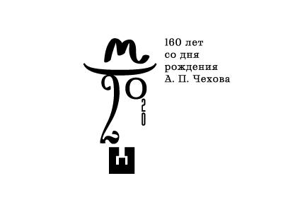 Chekhov 2020 typography art typographic type theatre new year logo chekhov 2020