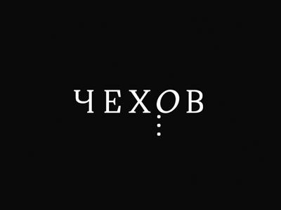 Chekhov typography art typographic type theatre new year 2020 logo chekhov 2020
