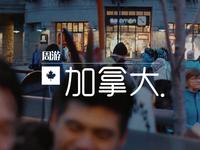 CTC Zhou You Jianada Rebrand