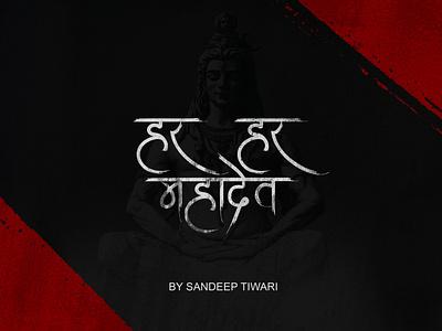 Har Har Mahadev by Sandeep Tiwari shivaratri shiva typography illustration branding sandeeptiwaristudio pokhara devanagari design espyctiwa sandeeptiwari