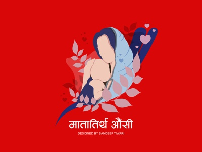 मातातिर्थ औँसी by Sandeep Tiwari minimal aama mom mother mothersday design devanagari espyctiwa sandeeptiwaristudio sandeeptiwari