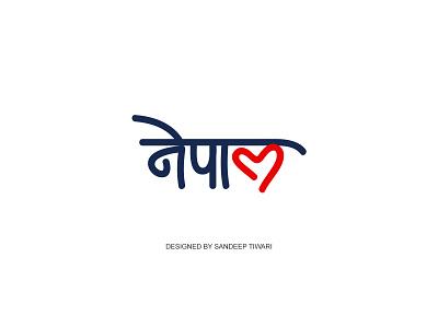 Nepal by Sandeep Tiwari design typography nepal devanagari espyctiwa sandeeptiwaristudio sandeeptiwari