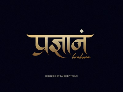 प्रज्ञानम् ब्रह्म by Sandeep Tiwari illustration branding typography pokhara nepal devanagari design espyctiwa sandeeptiwaristudio sandeeptiwari