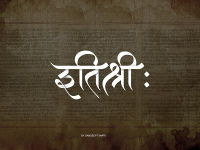इति श्री:  The End by Sandeep Tiwari logo illustration typography nepal pokhara devanagari design espyctiwa sandeeptiwaristudio sandeeptiwari