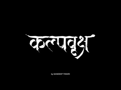 KALPAVRIKSHA - Devanagari Lettering typography lettering sandeeptiwaristudio design nepal branding devanagari espyctiwa sandeeptiwari