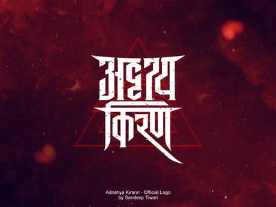 Adrishya Kirann - Official Logo - Sandeep Tiwari