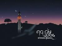 Nepalese New Year 2076