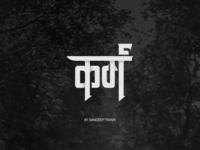 Karma : Devanagari Lettering by Sandeep Tiwari