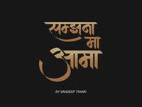 Devanagar Lettering : Aama by Sandeep Tiwari