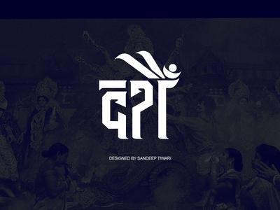 दशैँ Typography by Sandeep Tiwari