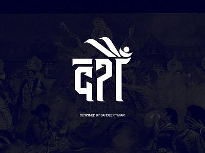 दशैँ Typography by Sandeep Tiwari espyctiwa sandy branding typography sandeeptiwaristudio devanagari pokhara sandeeptiwari