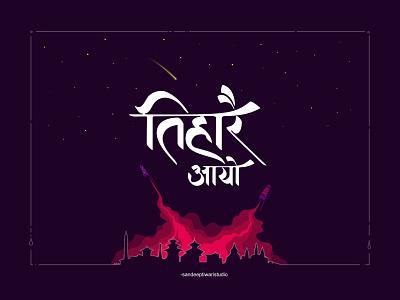 तिहारै आयो ! by Sandeep Tiwari festival festive tihar illustration typography branding espyctiwa nepal devanagari design sandeeptiwaristudio sandeeptiwari