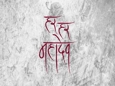 Har Har Mahadev  by Sandeep Tiwari festive typography pokhara devanagari nepal sandeeptiwaristudio espyctiwa sandeeptiwari