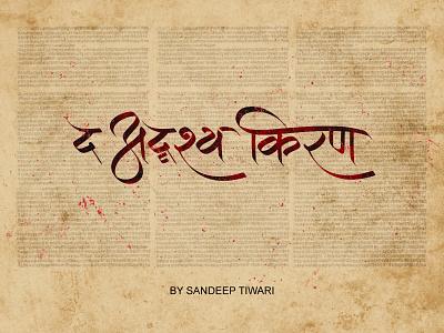 Devanagari Typography Sandeep Tiwari font indian espyctiwa illustration blood logo newspaper sanskrit typography pokhara devanagari design sandeeptiwaristudio sandeeptiwari