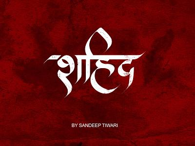 शहिद by Sandeep Tiwari martyr logo illustration typography pokhara nepal devanagari espyctiwa sandeeptiwaristudio sandeeptiwari