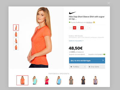 QuickView on BestPrice.gr ecommerce product quickview bestprice