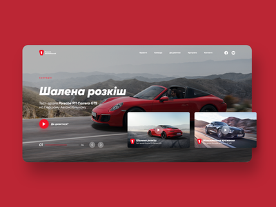 First Automobile Channel video streaming web design web channel auto ux ui design