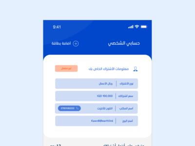 ISP Mobile App
