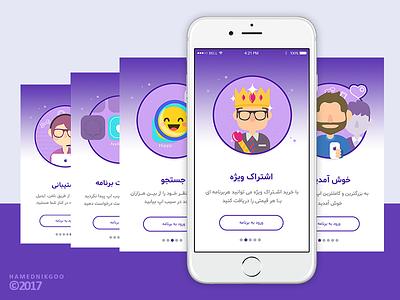 Sibapp (Intro Design) iphone sibaap intro app