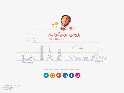 we'll be back soon (lastsecond.ir) ایران لست سکند iran lastsecond travel page ui soon back