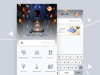 Cobal | کبال ux design کبال cobal farsi iran ui  ux application ui app application ایران