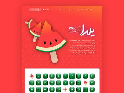 Yalda yalda یلدا website branding سیباپ سیب اپ sibapp illustration ai vector logo ios application ux icon ui app design ایران iran