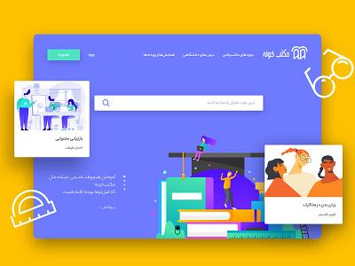 Online Learning ایران مکتبخونه مکتب خونه maktabkhooneh tehran iran design ui  ux design ui web learning online