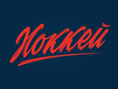 lettering ice Hockey